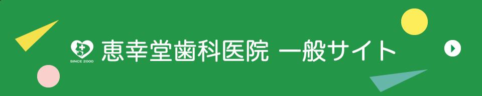 医療法人Maitreya 恵幸堂歯科医院 一般サイトへ