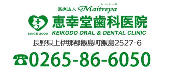 医療法人Maitreya 恵幸堂歯科医院 長野県上伊那郡飯島町飯島2527-6 090-7619-6544