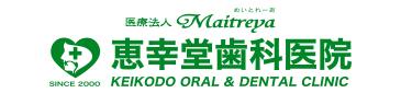 医療法人Maitreya 恵幸堂歯科医院 中央道高速バス停飯島より東へ徒歩7分