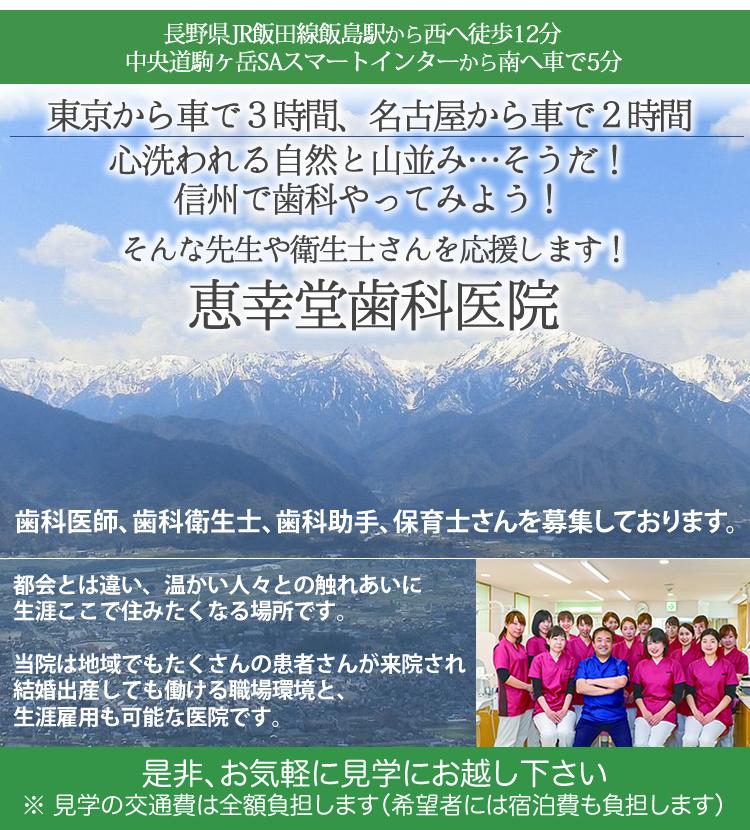 恵幸堂歯科医院、求人サイト。長野県で一緒に働きませんか。歯科医師、歯科衛生士を募集しています。